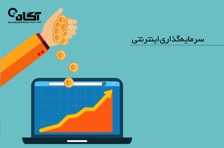 روش های سرمایهگذاری اینترنتی در ایران و سایر کشورها