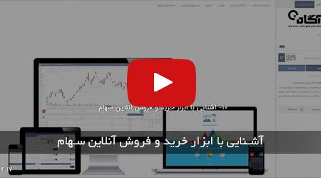 آشنایی با ابزار خرید و فروش آنلاین سهام