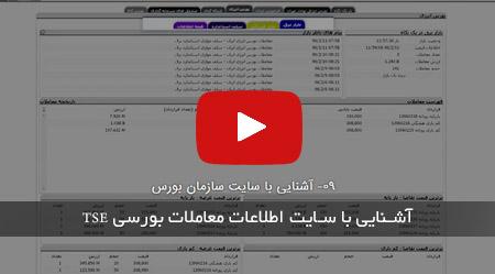 آشنایی با سایت اطلاعات معاملات بورسی TSE