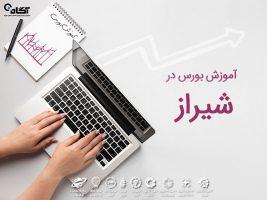 آموزش بورس شیراز