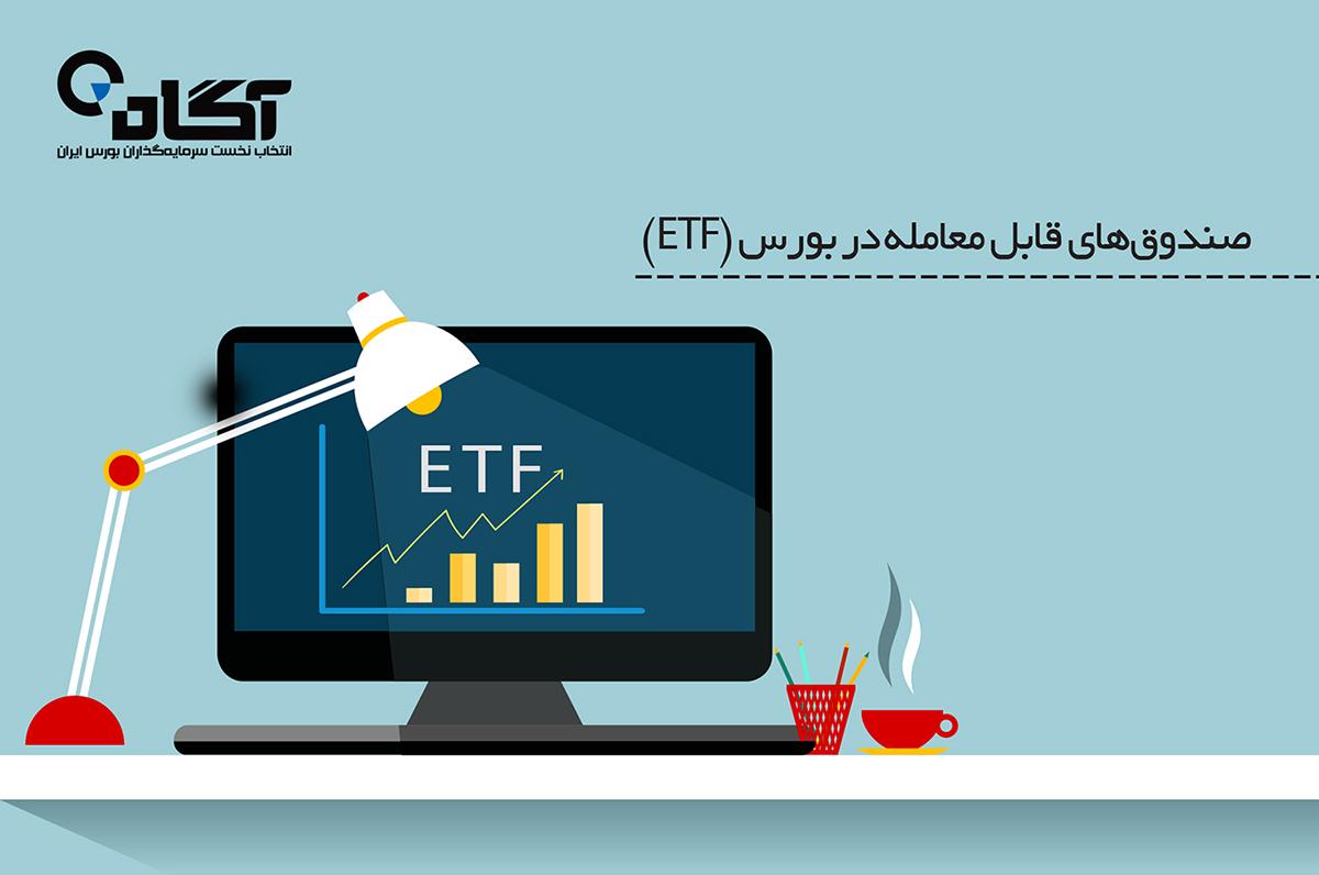 انواع صندوقهای قابلمعامله در بورس ( ETF)