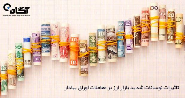 تاثیرات نوسانات شدید بازار ارز بر معاملات اوراق بهادار
