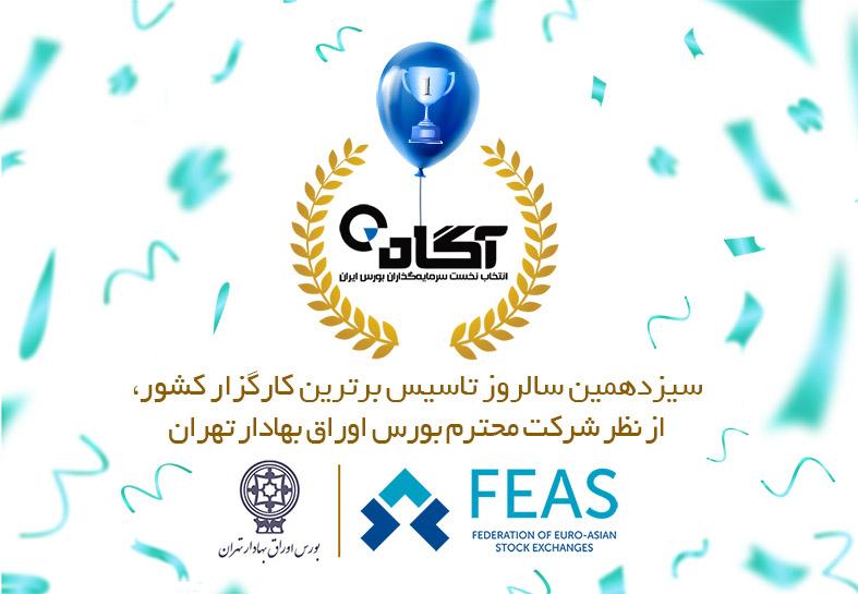 سالروز تاسیس کارگزاری آگاه بهترین شرکت کارگزاری بورس ایران