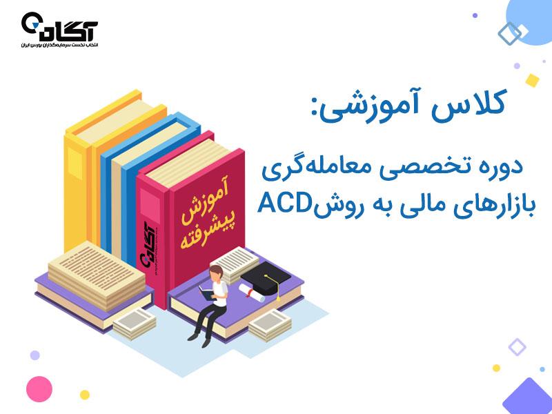 دوره تخصصی معاملهگری بازارهای مالی به روش ACD