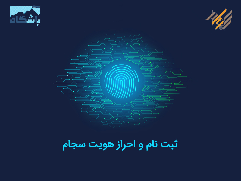 ثبت نام سجام و نحوه احراز هویت برای کد بورسی: اطلاعات تکمیلی