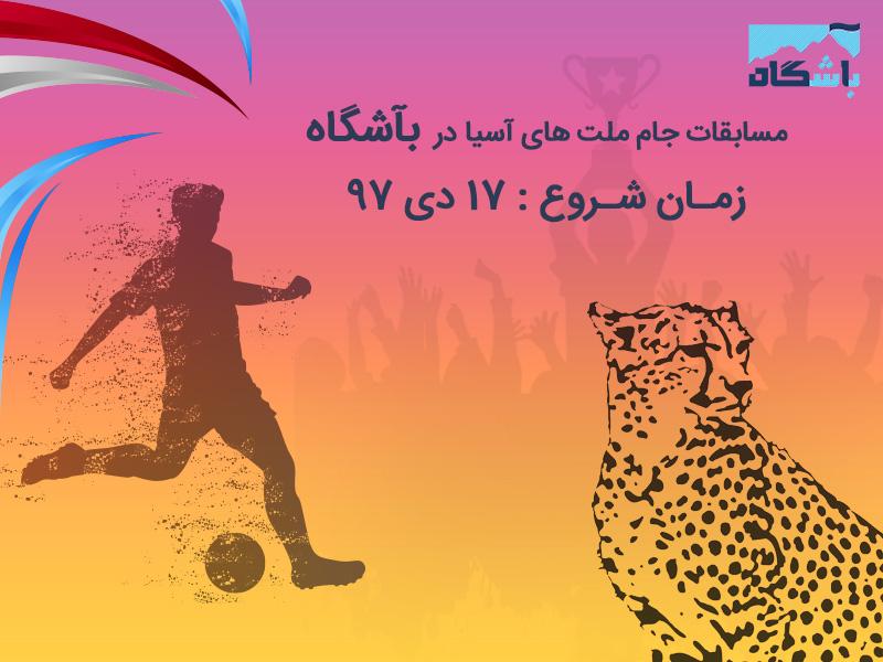 مسابقات بآشگاه مشتری کارگزاری آگاه ویژه جام ملت های آسیا ۲۰۱۹