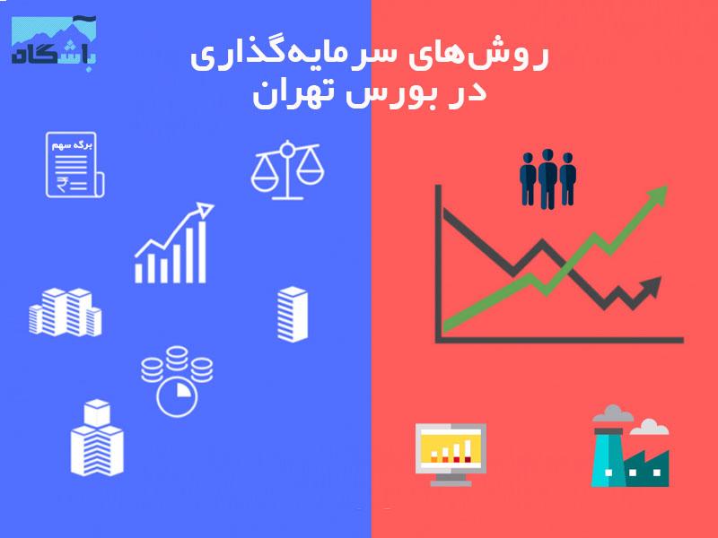 آموزش روشهای سرمایهگذاری در بورس تهران