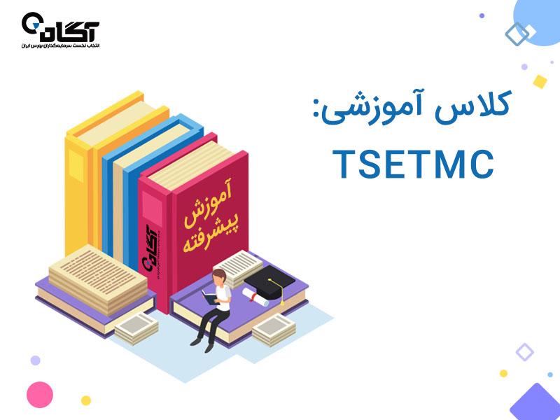 دوره آموزشی آشنایی با tsetmc