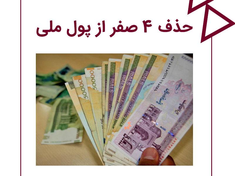 تاثیر حذف چهار صفر از پول ملی ایران بر سرمایه گذاری در بازار بورس