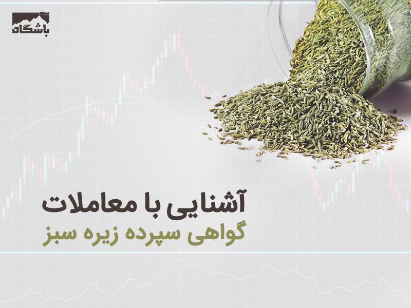 آشنایی با معاملات سپرده کالایی زیره سبز