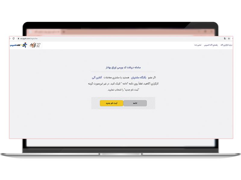 ورود یا ثبت نام جدید در آگاه اکسپرس