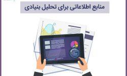 منابع اطلاعاتی در تحلیل بنیادی