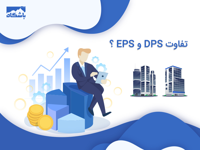 EPS و DPS چیست؟
