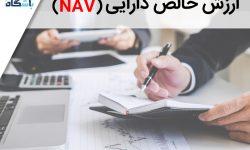 ارزش خالص دارایی (NAV(