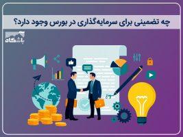 چه تضمینی برای سرمایه گذاری در بورس وجود دارد؟