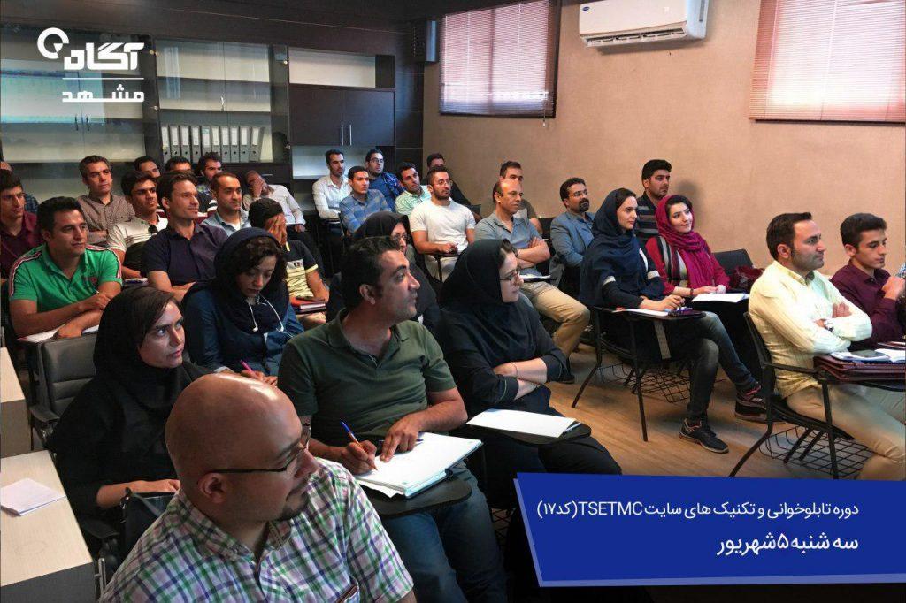کلاس تابلوخوانی در سایت TSETMC در مشهد