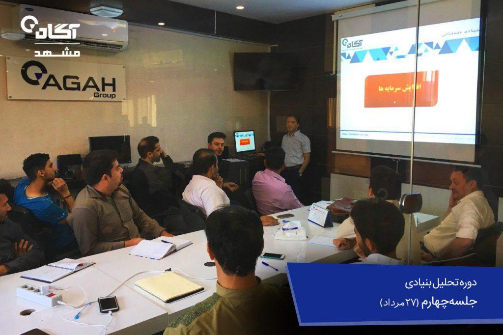کلاس تحلیل بنیادی در مشهد - افزایش سرمایه