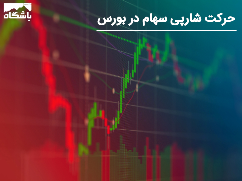 حرکت شارپی سهام در بورس