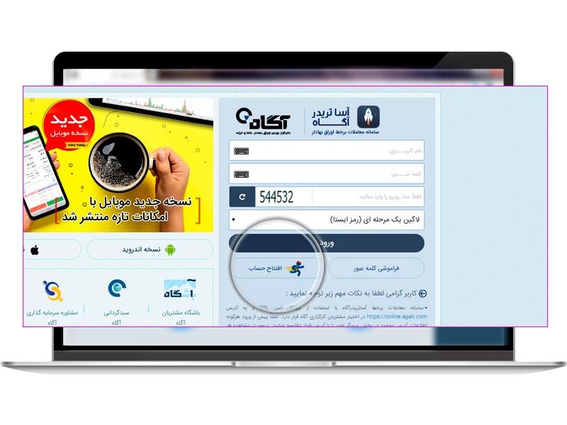 دکمه افتتاح حساب در صفحه لاگین