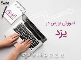 آموزش بورس در یزد
