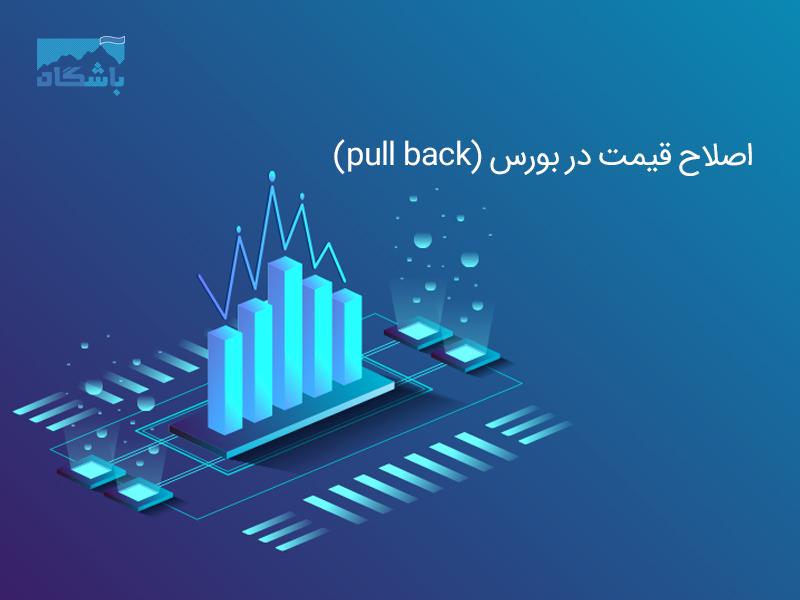 اصلاح قیمت یا پولبک (pullback) چیست؟