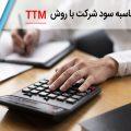 محاسبه سود با روش TTM