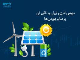 شناخت بورس انرژی