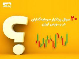 20 سوال پر تکرار سرمایه گذاران در بورس ایران