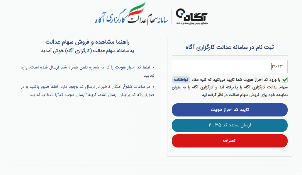 ثبت گزینه تایید کد احرا هویت