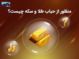 منظور از حباب سکه و طلا چیست؟