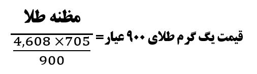 فرمول محاسبه حباب سکه