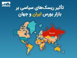 تاثیر ریسک های سیاسی بر بازار بورس ایران و جهان