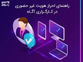 راهنمای احراز هویت غیر حضوری در کارگزاری آگاه