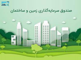 صندوق سرمایه گذاری زمین و ساختمان چیست