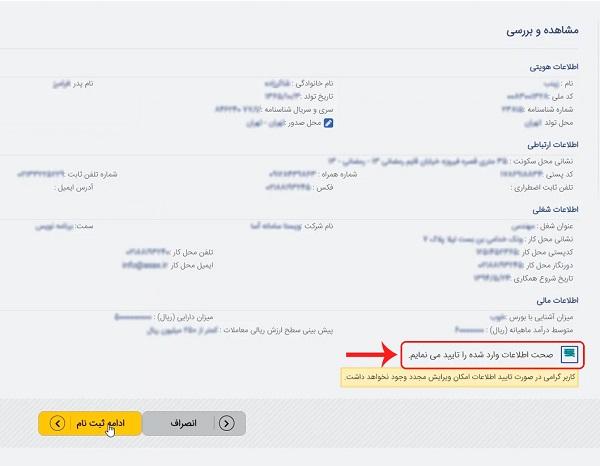 تایید اطلاعات برای احراز هویت غیر حضوری آگاه