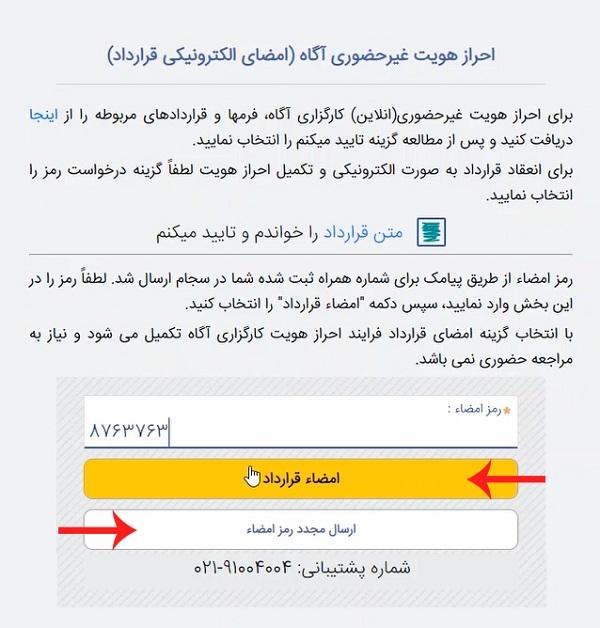 امضای قرارداد احراز هویت غیر حضوری آگاه