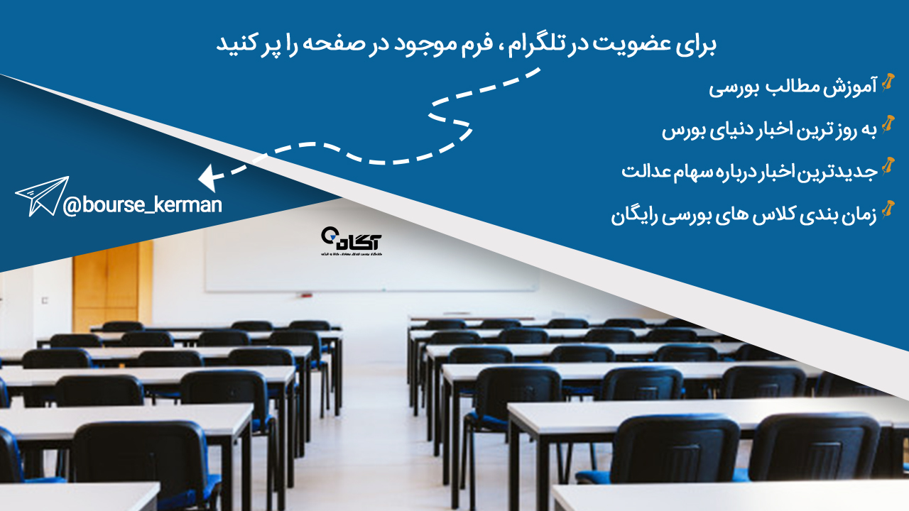 آموزش کرمان