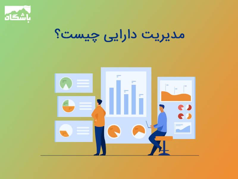 مدیریت دارایی چیست؟