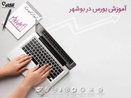 آموزش بورس در بوشهر