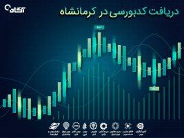 کدبورسی کرمانشاه
