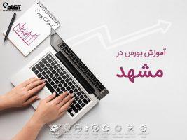 آموزش بورس مشهد