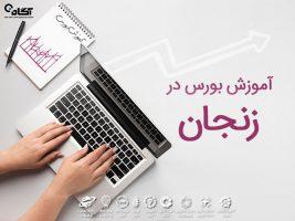 آموزش بورس زنجان