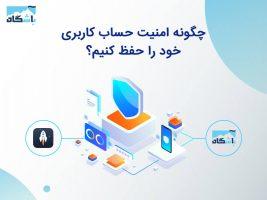 حفظ امنیت حساب کاربری