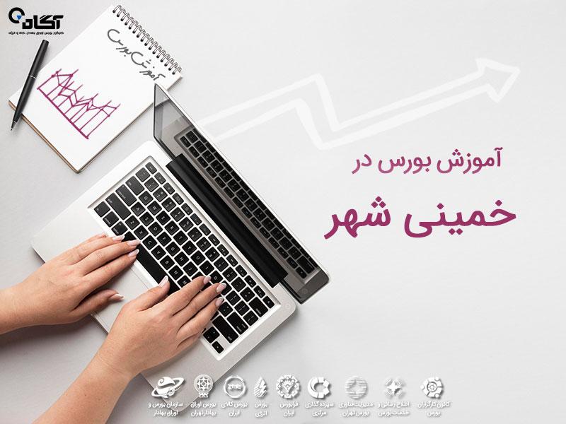 آموزش بورس خمینی شهر