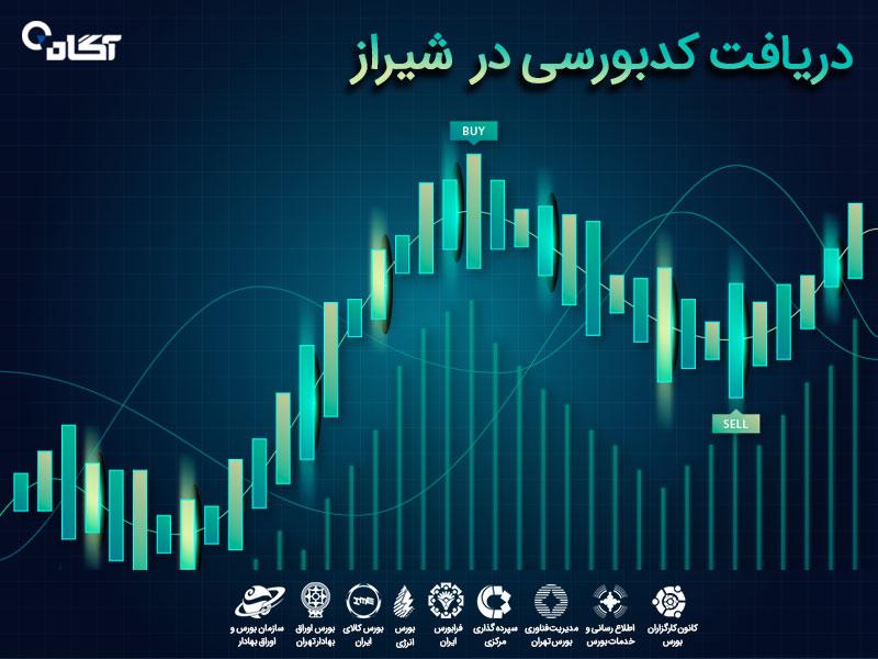 کدبورسی شیراز