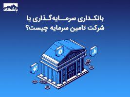 بانکداری سرمایه گذاری یا شرکت تامین سرمایه چیست؟