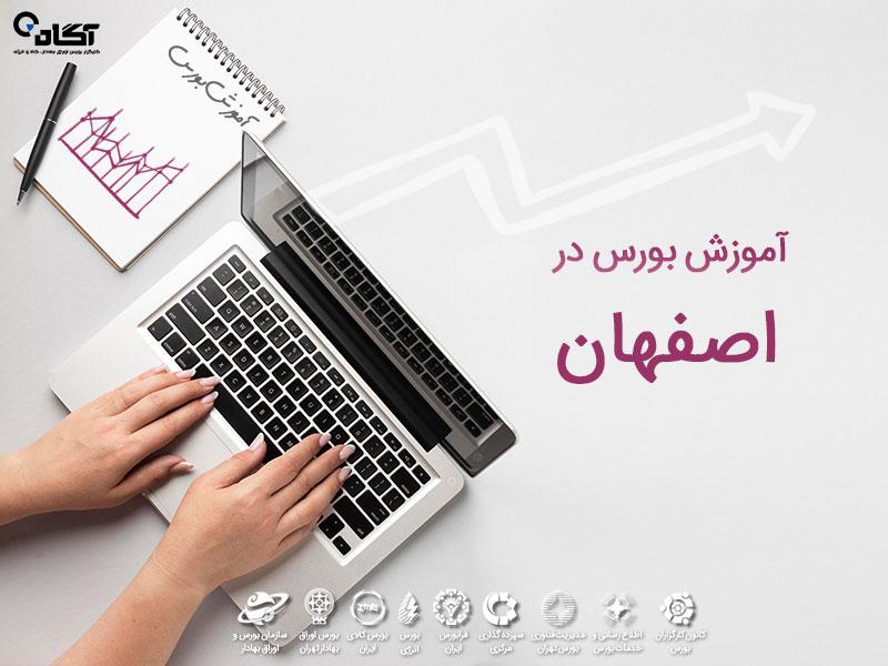آموزش بورس اصفهان