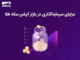 بازار آپشن سکه طلا