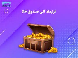 قرارداد آتی صندوق طلا و بازگشت طلا به بازار آتی بورس کالا