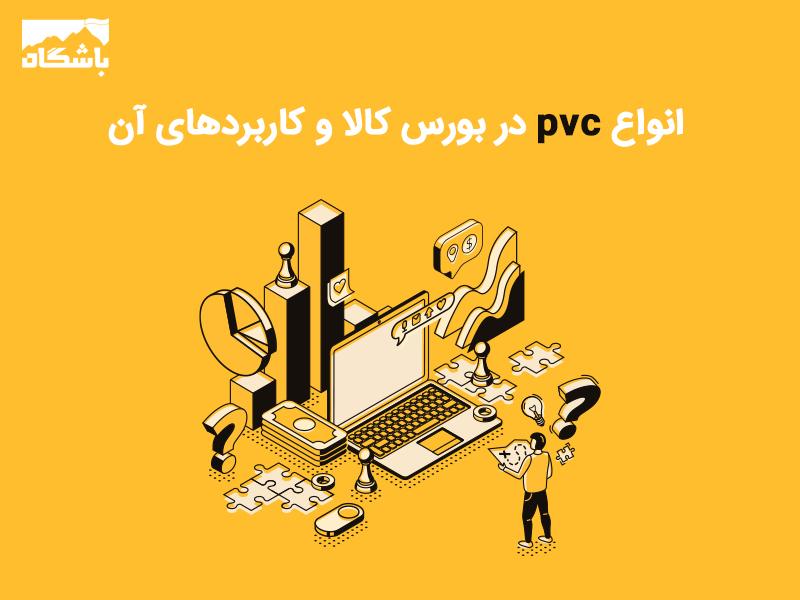 انواع pvc در بورس کالا و کاربردهای آن